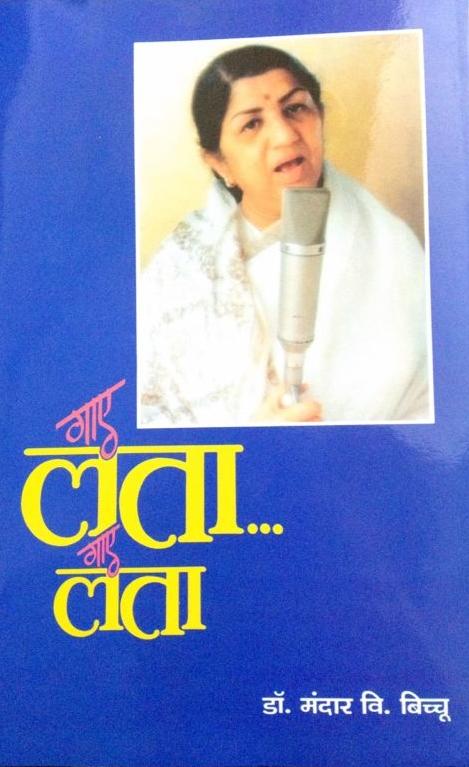 Gaaye Lata Gaaye Lata (Marathi E-book)