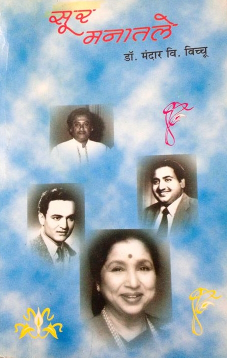 Sur Manaatale (Marathi E-book)
