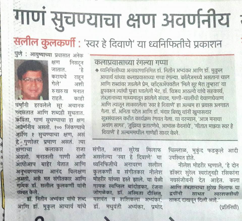 Lokmat Coverage