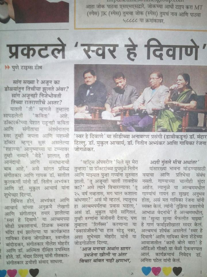Pune Maharashtra Times Coverage