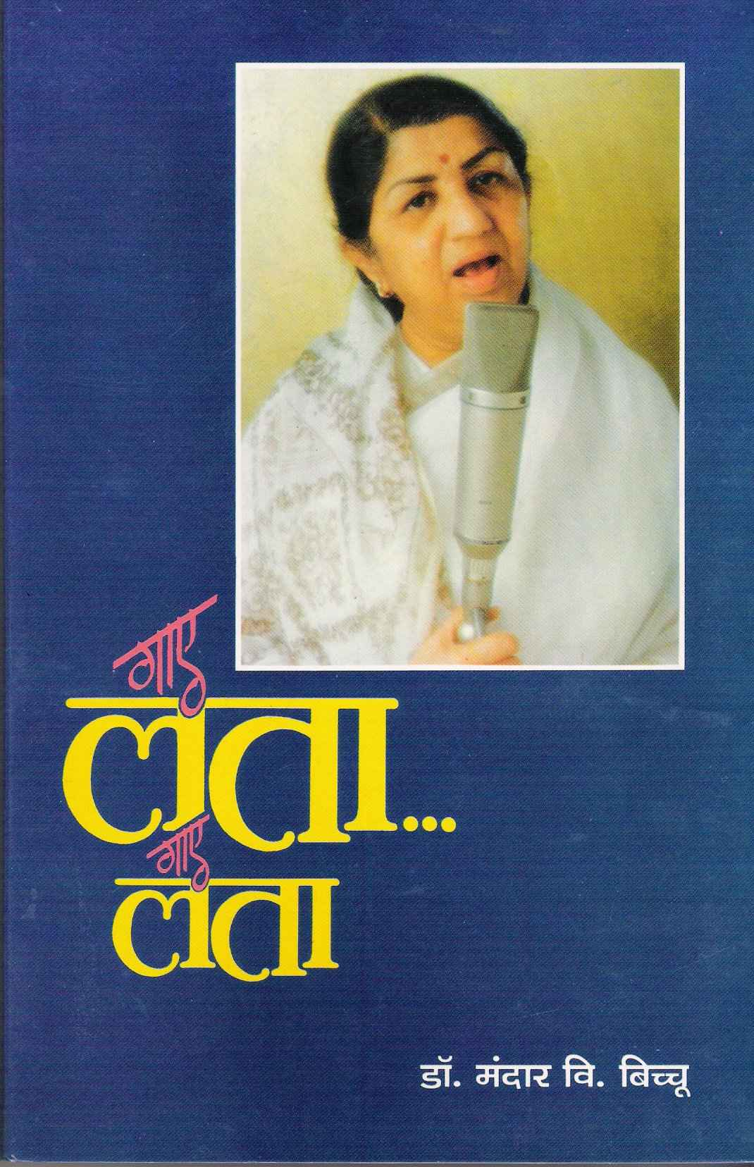 A1 Gaaye Lata (The Book Cover)